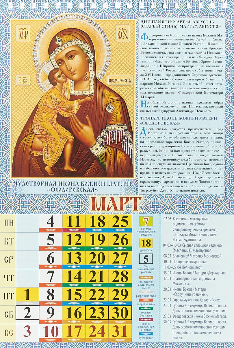 Пресвятая Богородица. Православный календарь (170*250). Календарь 2019.