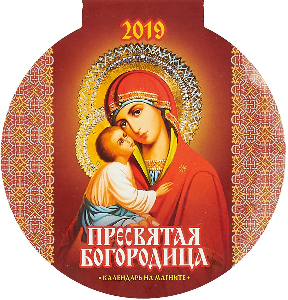 все цены на Православный календарь 2019 (на магните). Пресвятая Богородица