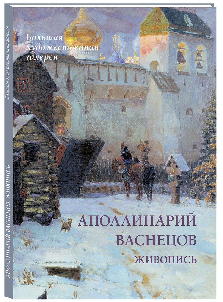 Ю. А. Астахов Аполлинарий Васнецов. Живопись ISBN: 978-5-7793-5190-4