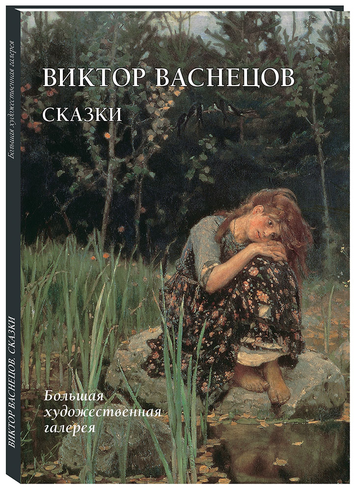 Ю. А. Астахов Виктор Васнецов. Сказки ISBN: 978-5-7793-5192-8