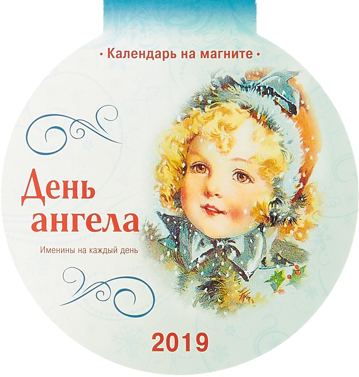 День ангела. Календарь на магните отрывной с вырубкой 2019 календарь с астропрогнозом 100 140 календарь 2019
