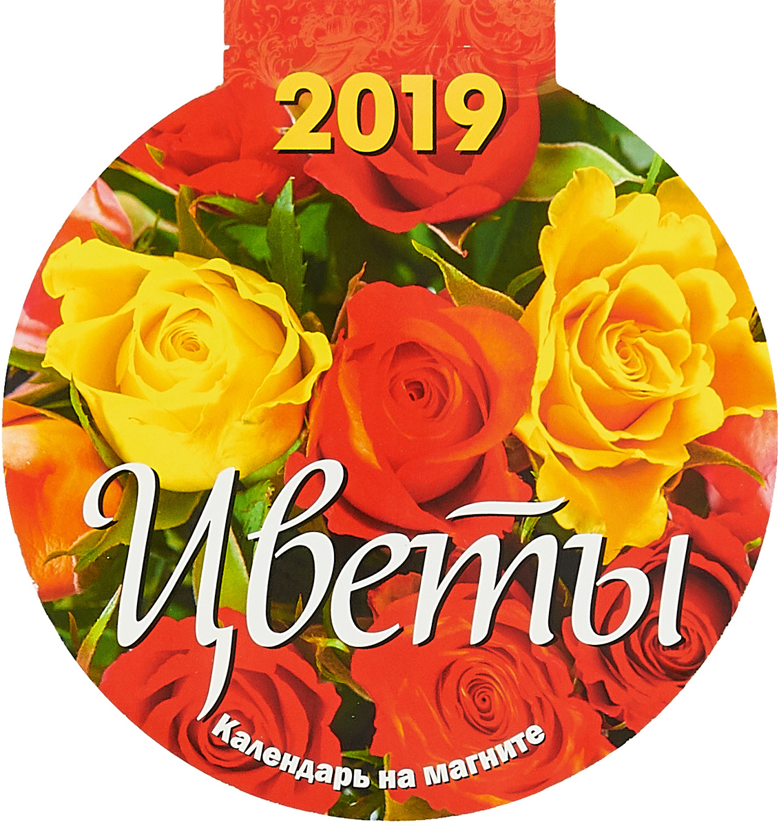 все цены на Календарь 2019 отрывной с вырубкой (на магните). Цветы