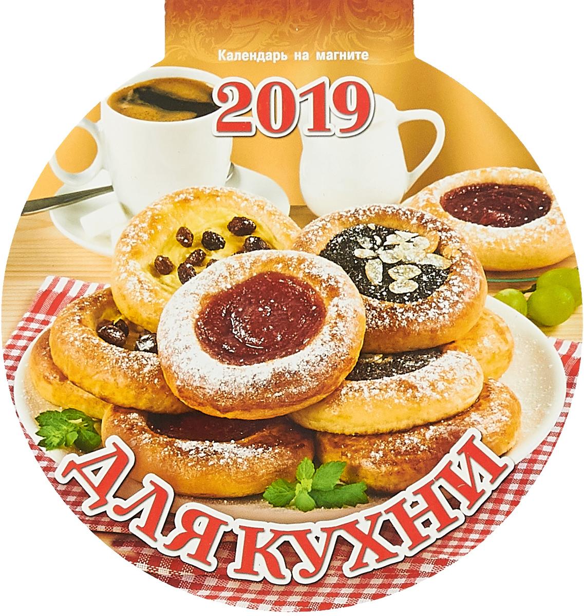 Для кухни. Календарь на магните отрывной с вырубкой 2019