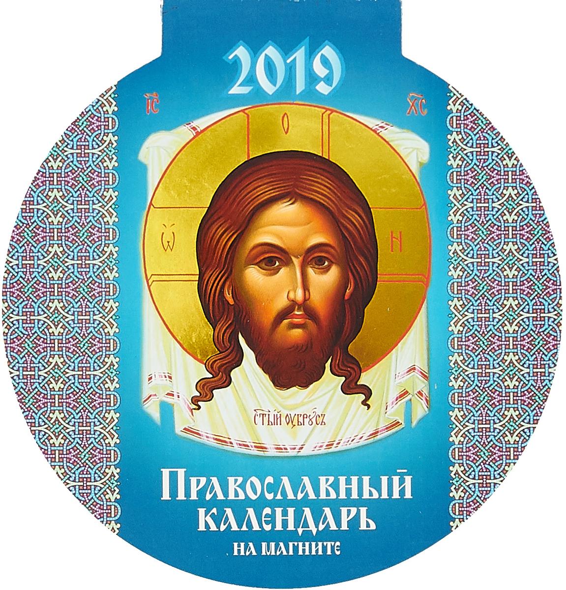 все цены на Православный календарь 2019 (на магните)