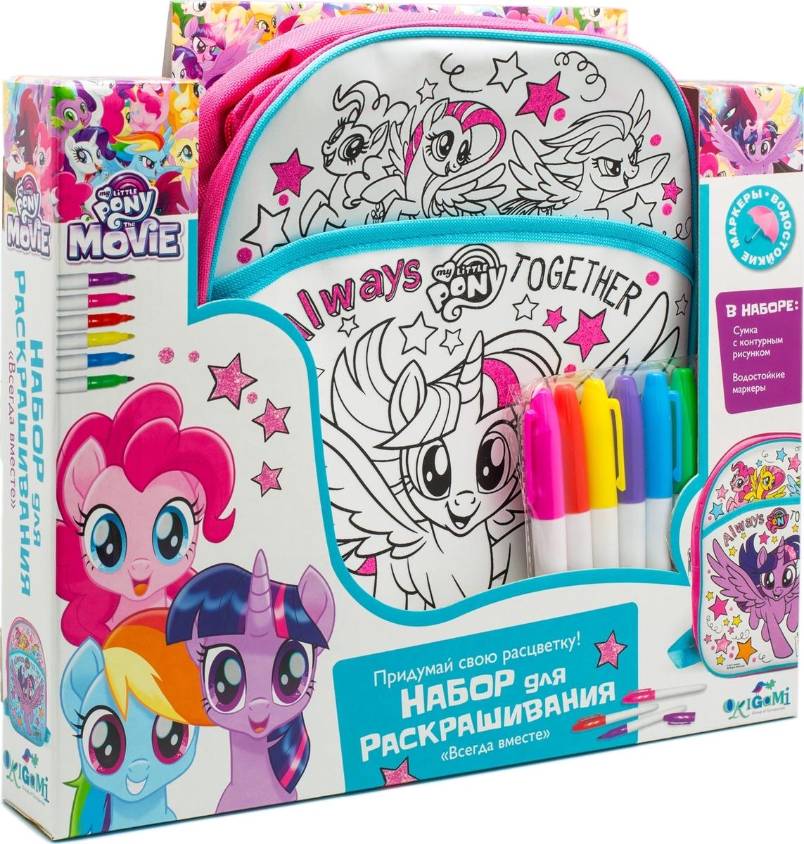 My Little Pony Сумка-рюкзак для раскрашивания Всегда вместе