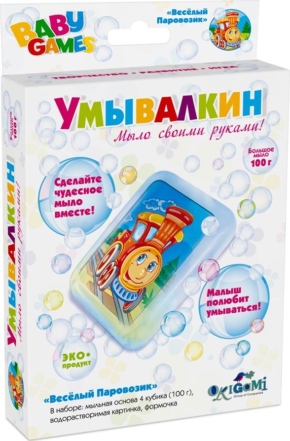 Origami Для Малышей Набор для мыловарения Умывалкин Веселый Паровозик