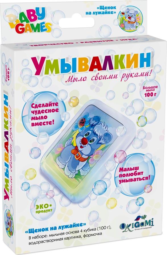 Origami Для Малышей Набор для мыловарения Умывалкин Щенок на лужайке