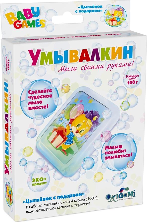 Origami Для Малышей Набор для мыловарения Умывалкин Цыпленок с подарком