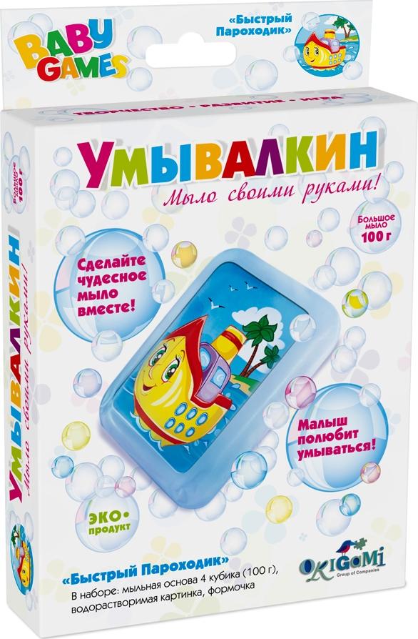 Origami Для Малышей Набор для мыловарения Умывалкин Быстрый Пароходик