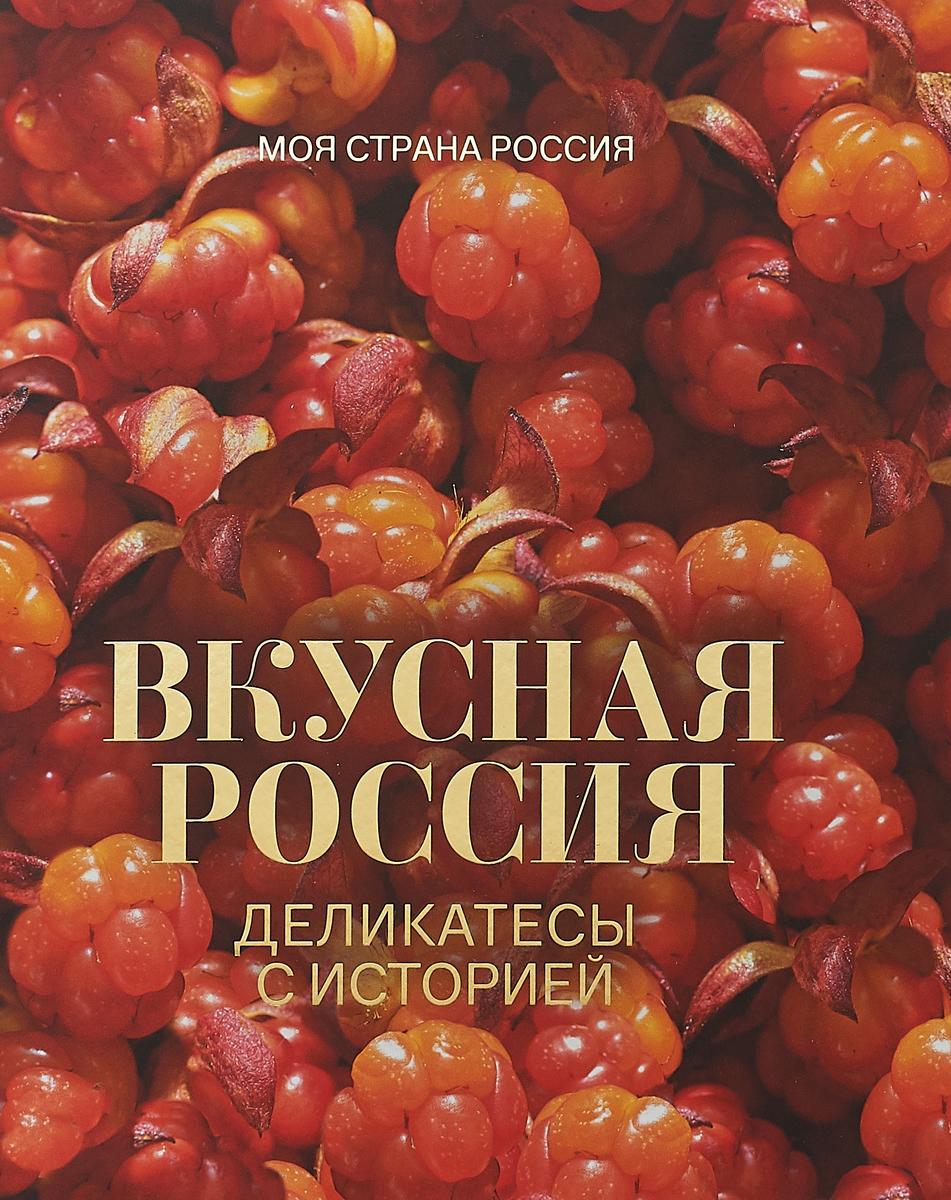 И. М. Кононова Вкусная Россия. Деликатесы с историей