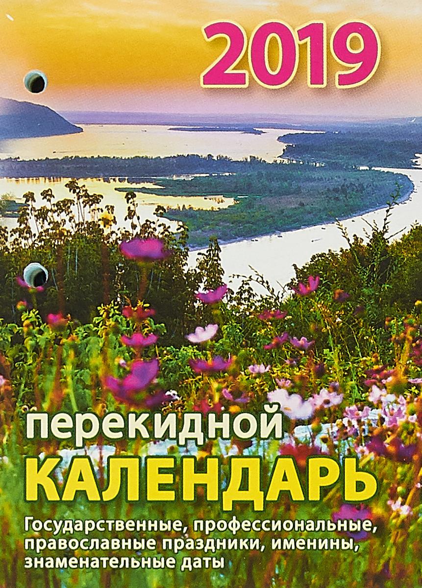 Долина озер. НПК-4-2. Календарь 2019