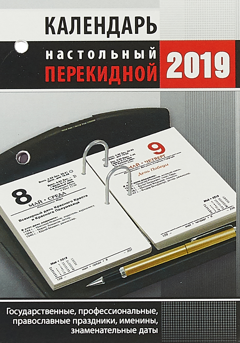 Для офиса. НПК-2-2. Календарь 2019