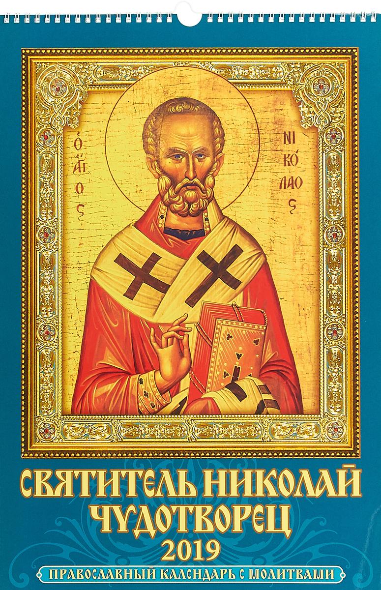 Святитель Николай Чудотворец. Православный календарь с молитвами (320*480) 2019