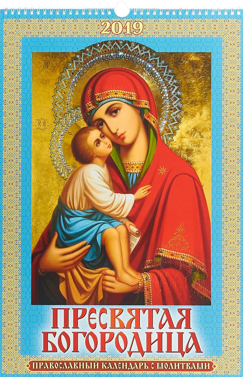 Пресвятая Богородица. Православный календарь с молитвами (320*480). 2019 год пресвятая богородица матерь божья