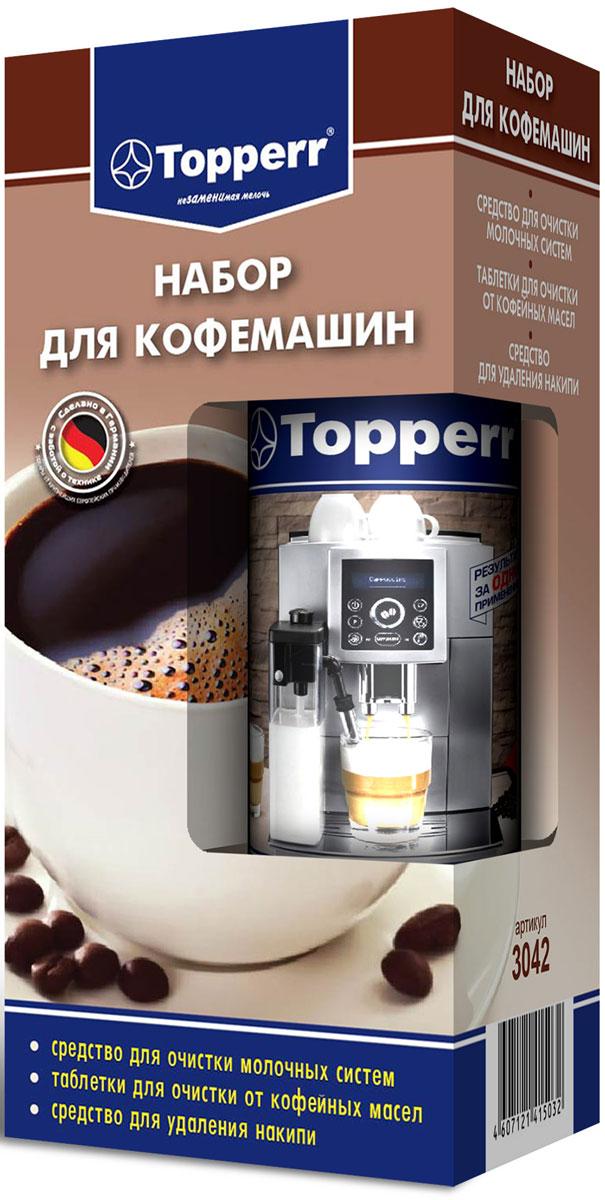 Набор для чистки кофемашин Topperr, 3 предмета