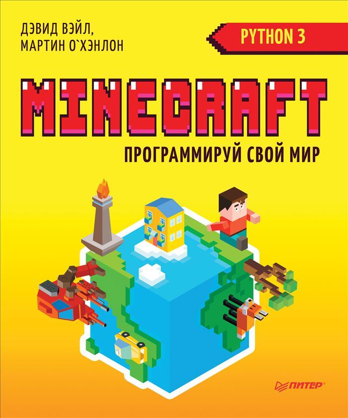 Дэвид Вэйл, Мартин О`Хэнлон Minecraft. Программируй свой мир на Python крэйг ричардсон программируем с minecraft создай свой мир с помощью python