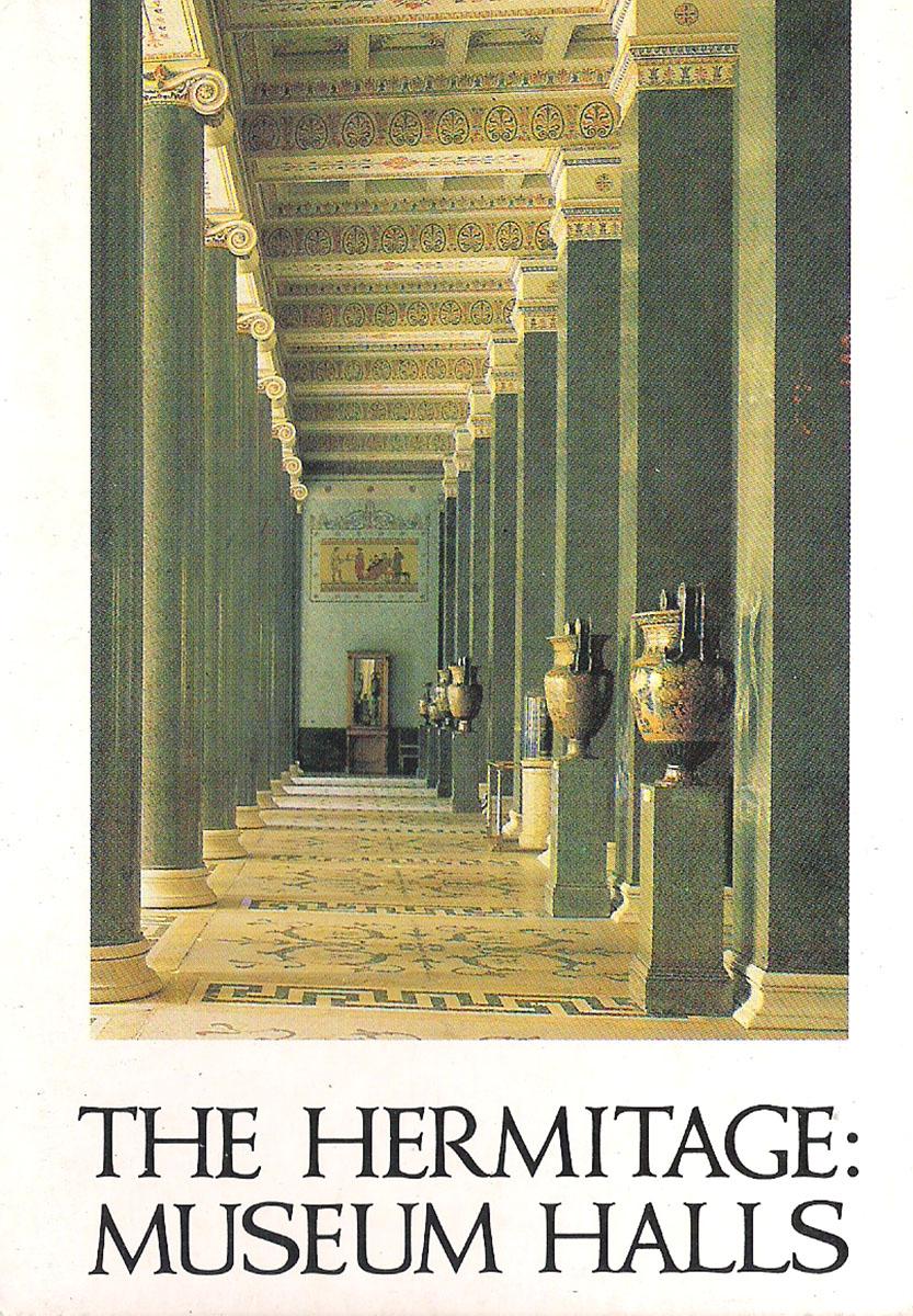 The Hermitage: Museum Halls / Государственный Эрмитаж. Залы музея (набор из 16 открыток) мой эрмитаж my hermitage
