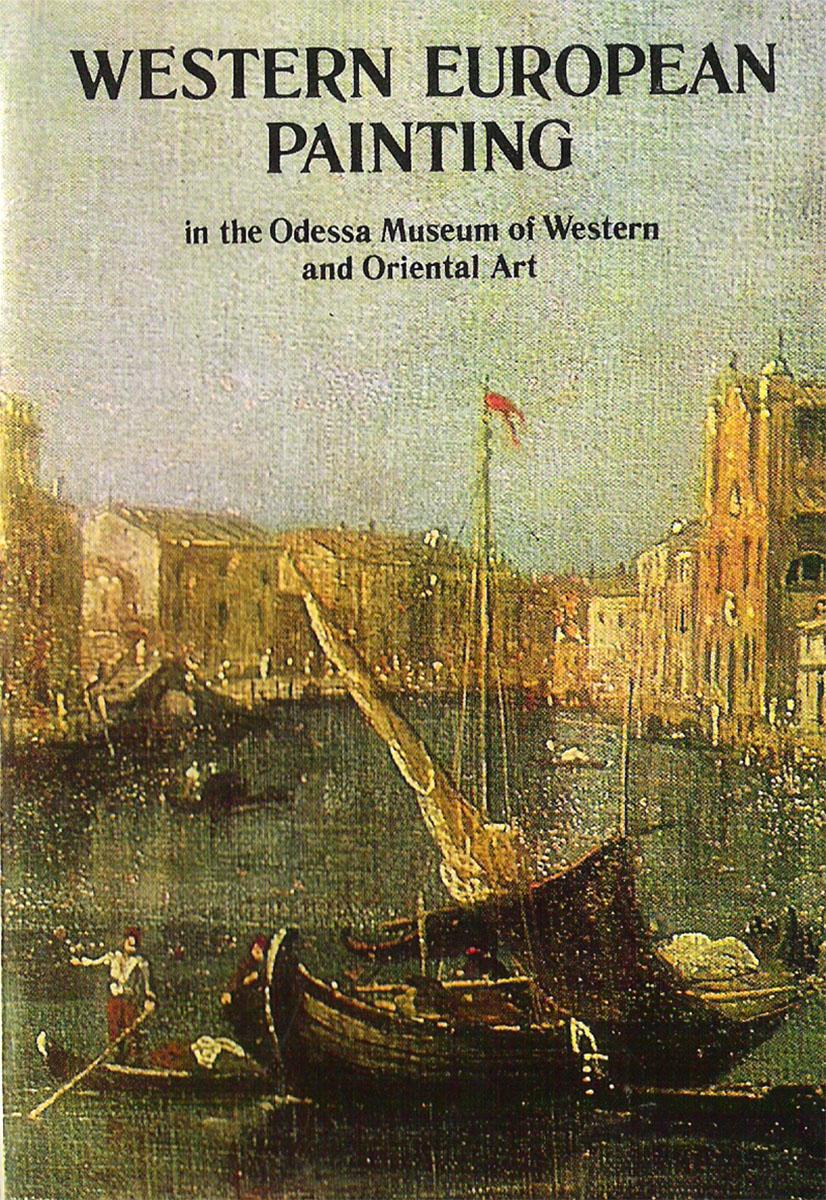 Western european painting in the Odessa Museum of Western and Oriental Art / Западноевропейская живопись в Одесском музее западного и восточного искусства (набор из 16 открыток) art eq 355