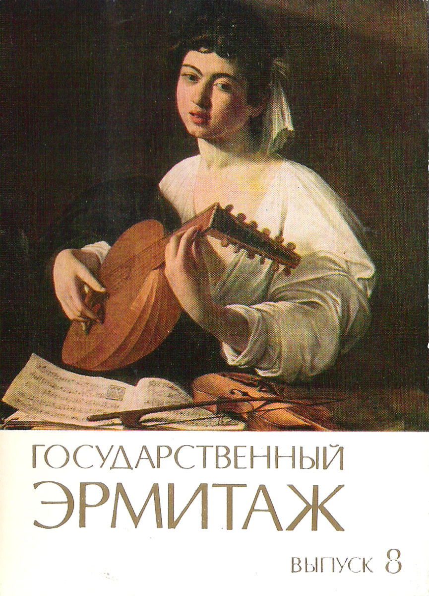 Государственный Эрмитаж. Выпуск 8 (набор из 12 открыток)