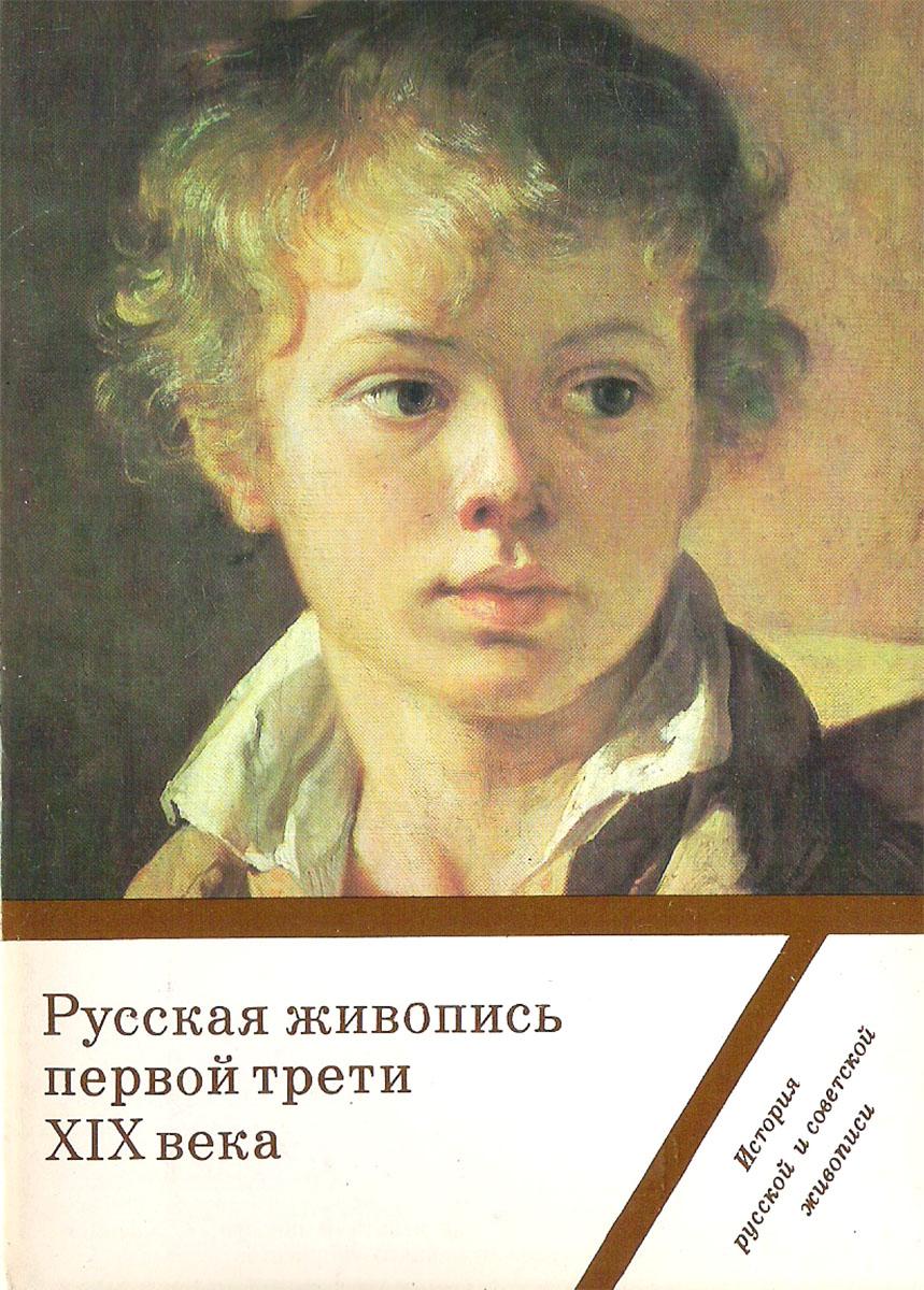 Русская живопись первой трети XIX века. /Выпуск 4 (набор из 16 открыток)