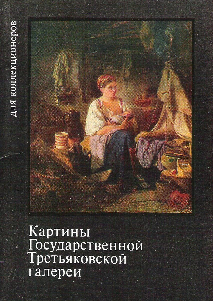 Картины Государственной Третьяковской галереи. Для коллекционеров. Выпуск VIII (набор из 16 открыток)
