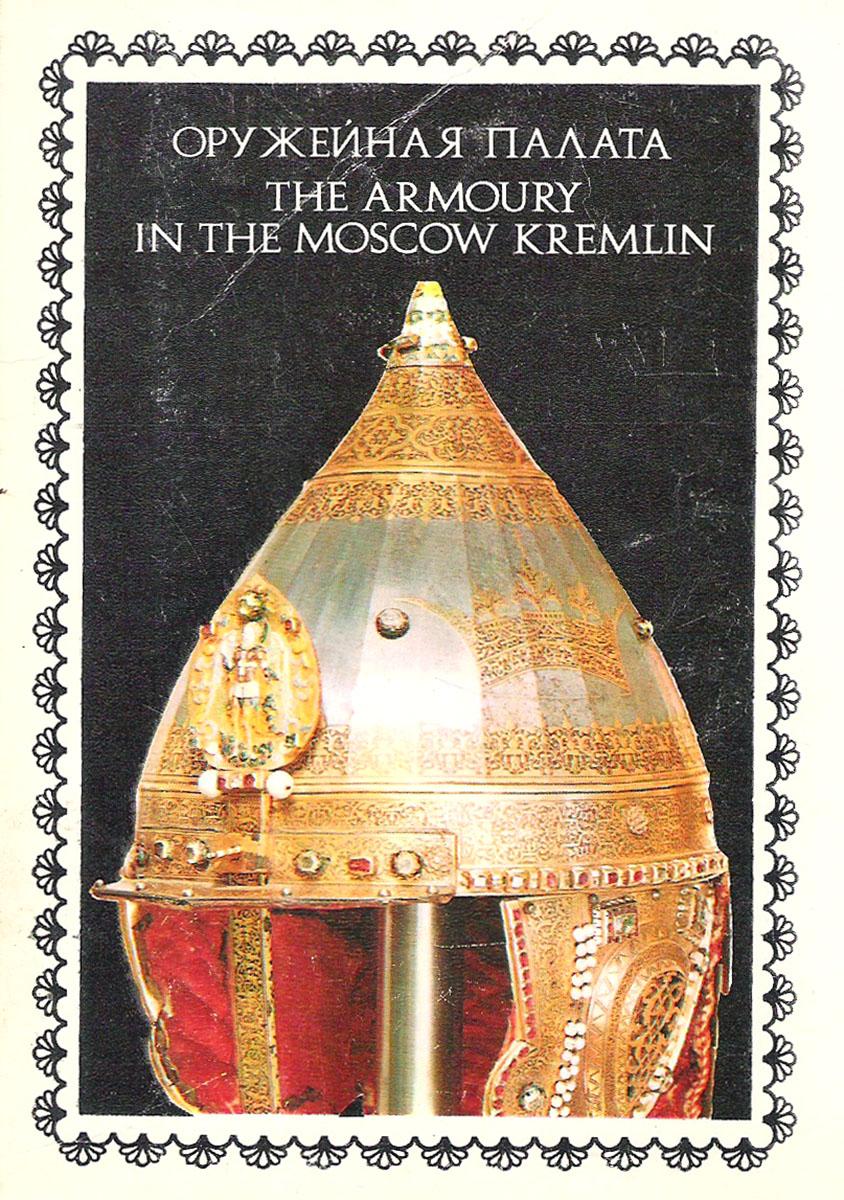Оружейная палата / The Armoury in the Moscow Kremmlin (набор из 22 открыток) искусство жостовских мастеров комплект из 25 открыток
