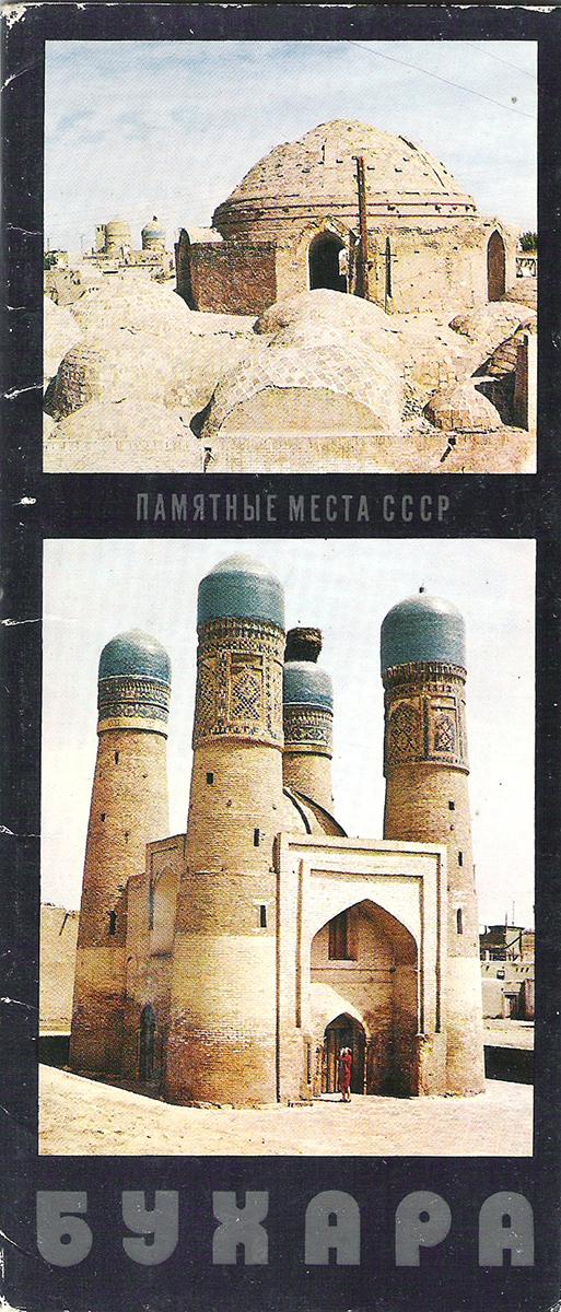 Бухара (набор из 12 открыток) ирина круглова максим китаев хеллоу хуман набор из 12 открыток