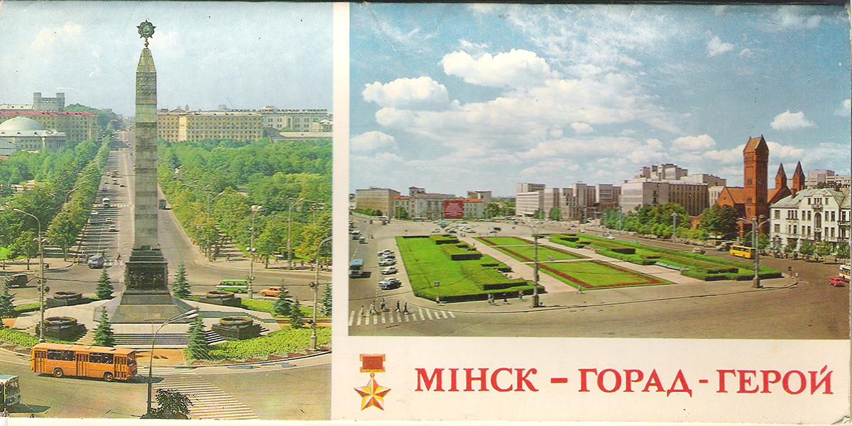Минск - город-герой (набор из 24 открыток)