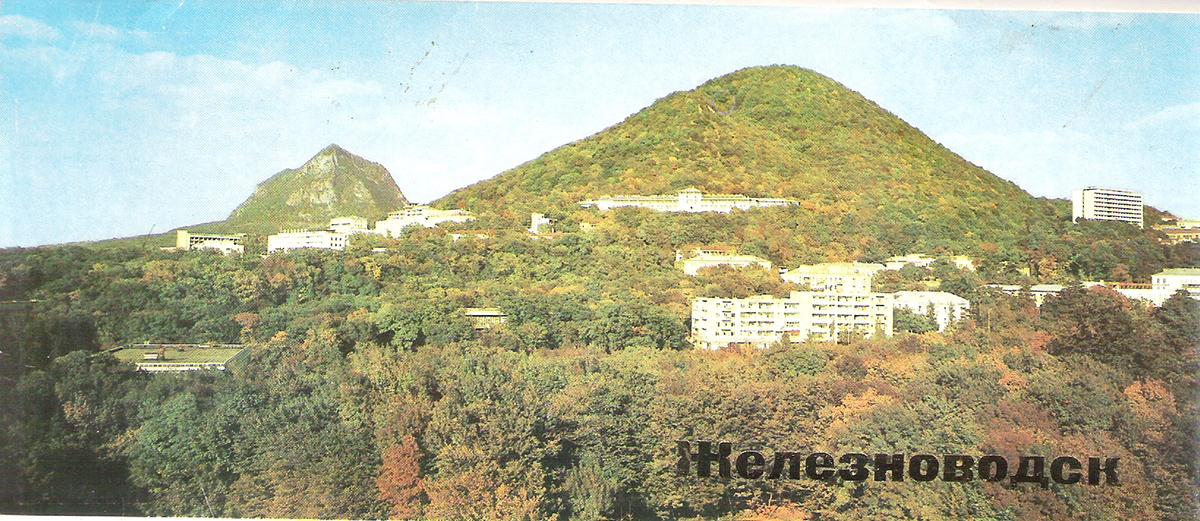 Железноводск (набор из 12 открыток)