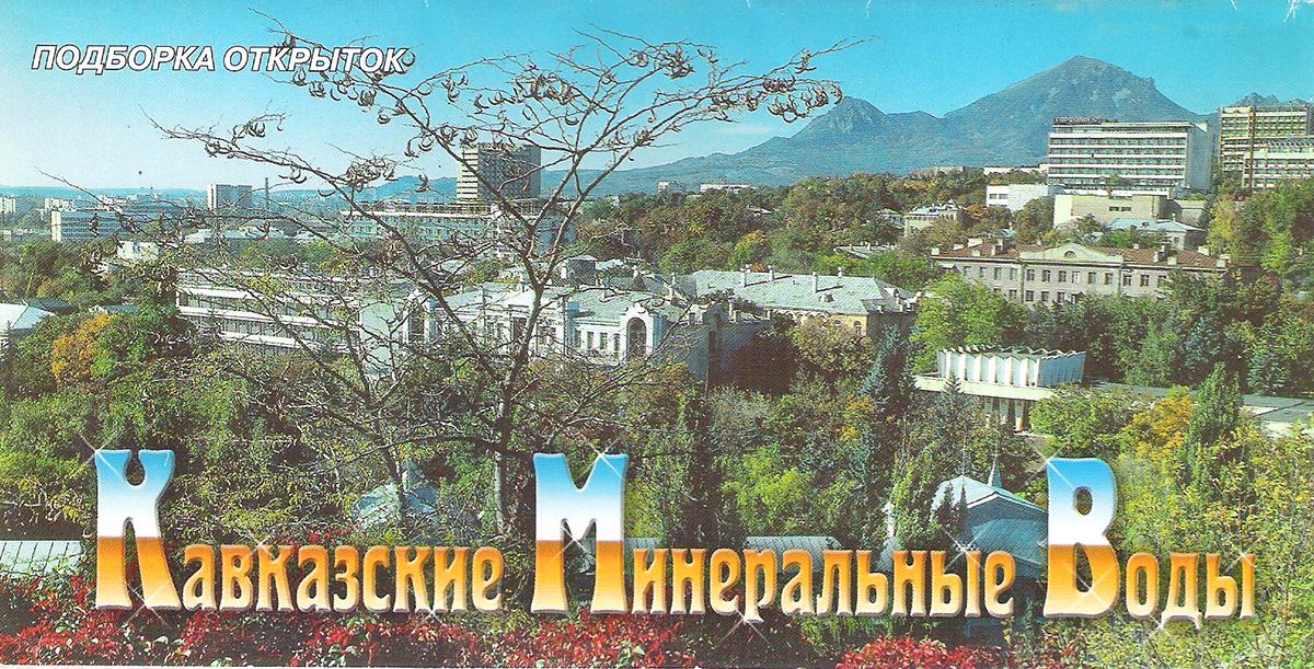 Кавказские Минеральные Воды (набор из 12 открыток)