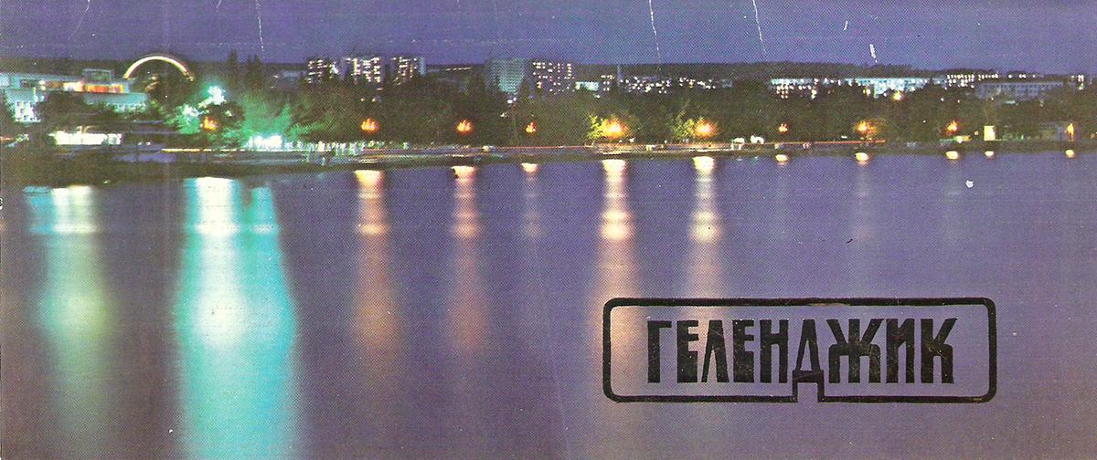 Геленджик (набор из 12 открыток)