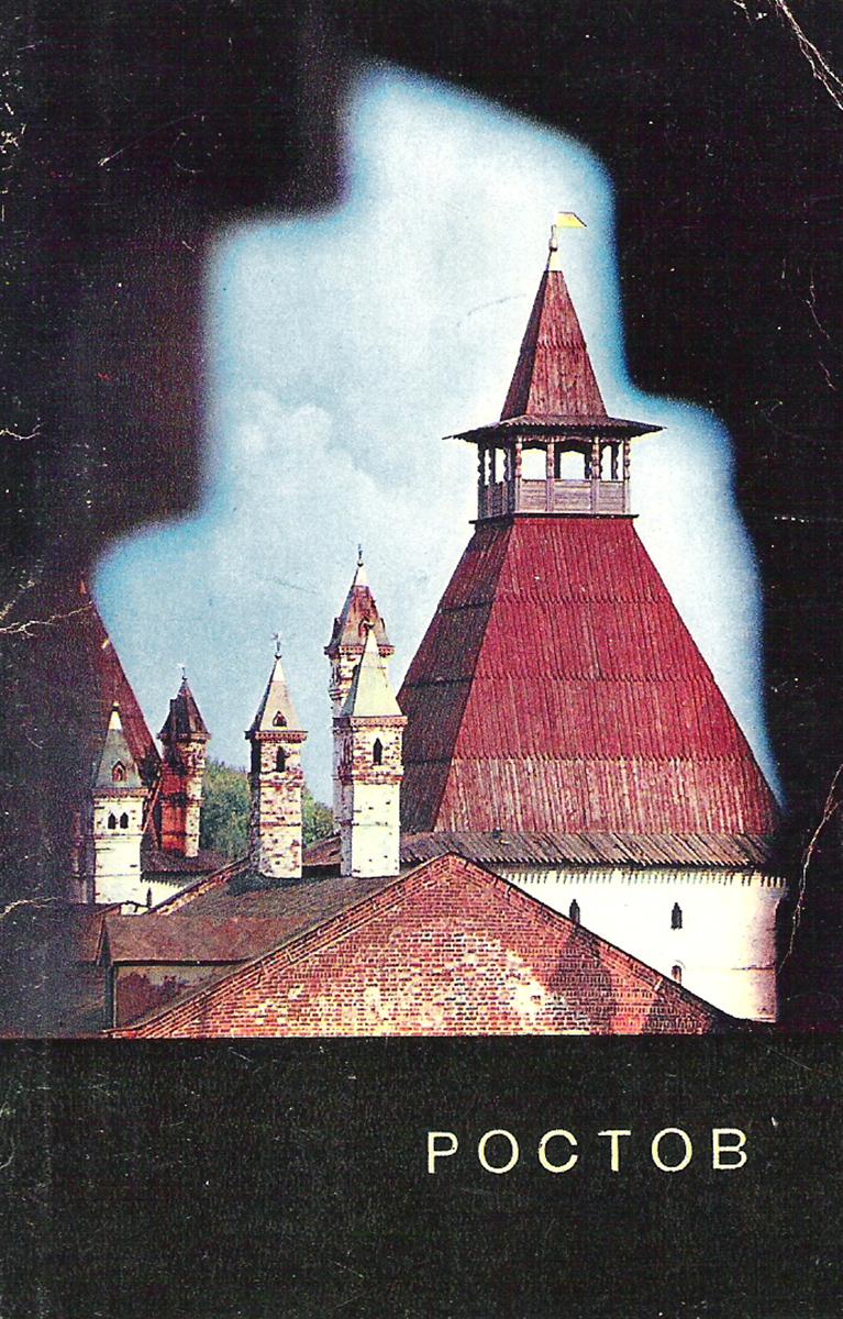 Ростов (набор из 12 открыток)