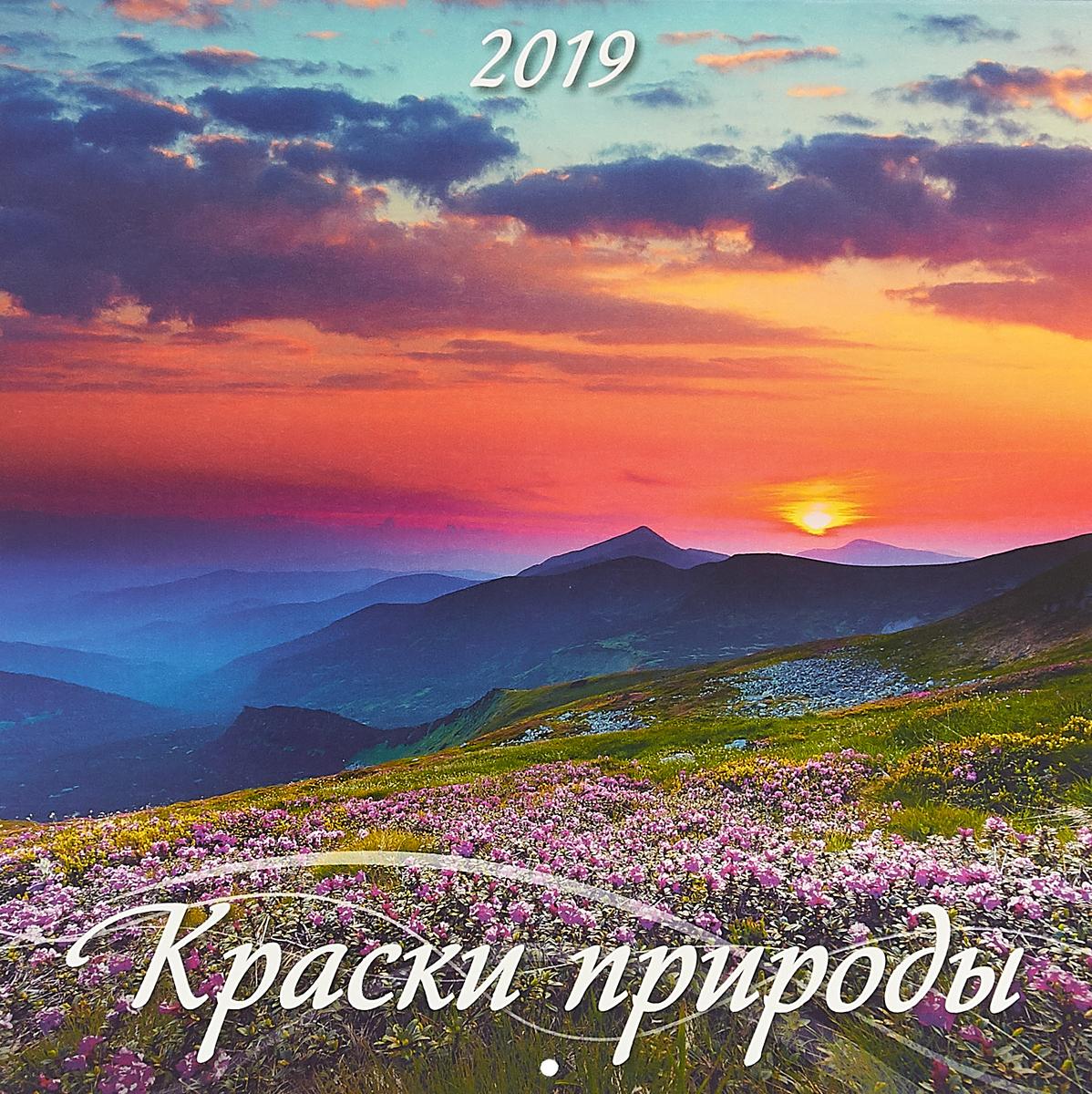 Краски природы. Календарь (285*285) 2019 календарь настенный 2016г 285 280мм 12л на скрепке d3657