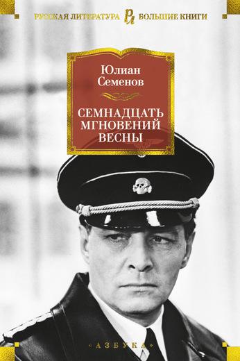 Юлиан Семенов Семнадцать мгновений весны юлиан семенов серия военные приключения комплект из 9 книг