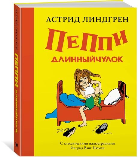 Астрид Линдгрен Пеппи Длинныйчулок книги издательство махаон пеппи длинныйчулок в стране веселии