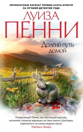 Луиза Пенни Долгий путь домой ISBN: 978-5-389-15001-0