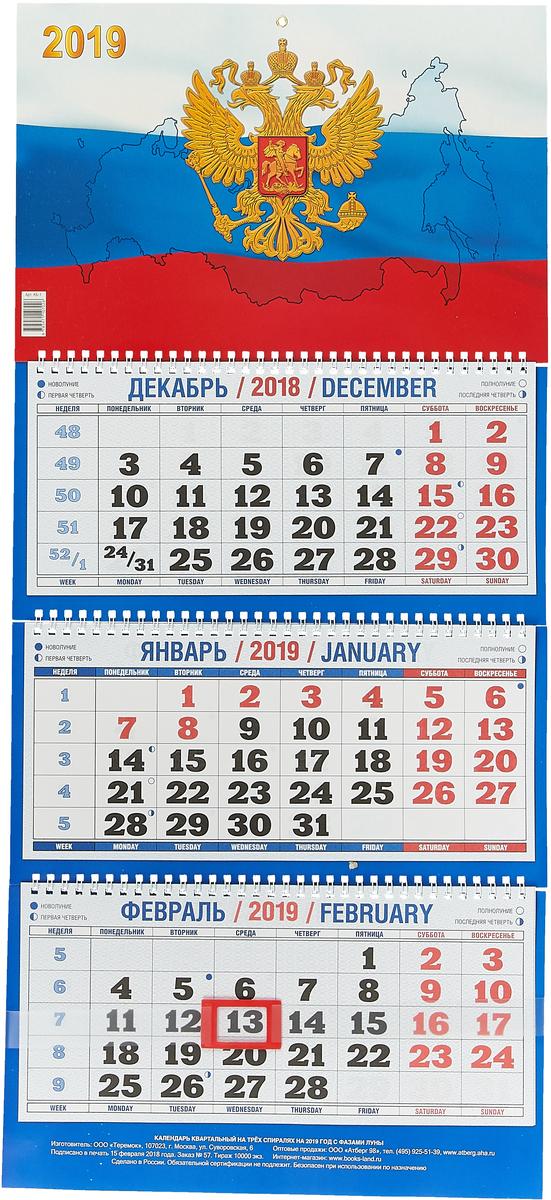 Государственная символика (310*685). Календарь 2019 государственная символика календарь 2019