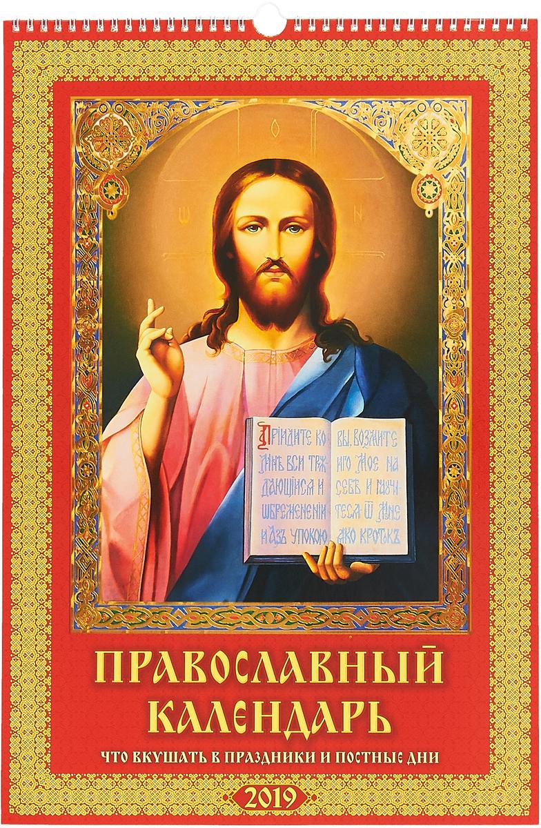 Календарь 2019 (на спирали). Православный календарьрь 2019. Что вкушать в праздники и постные дни