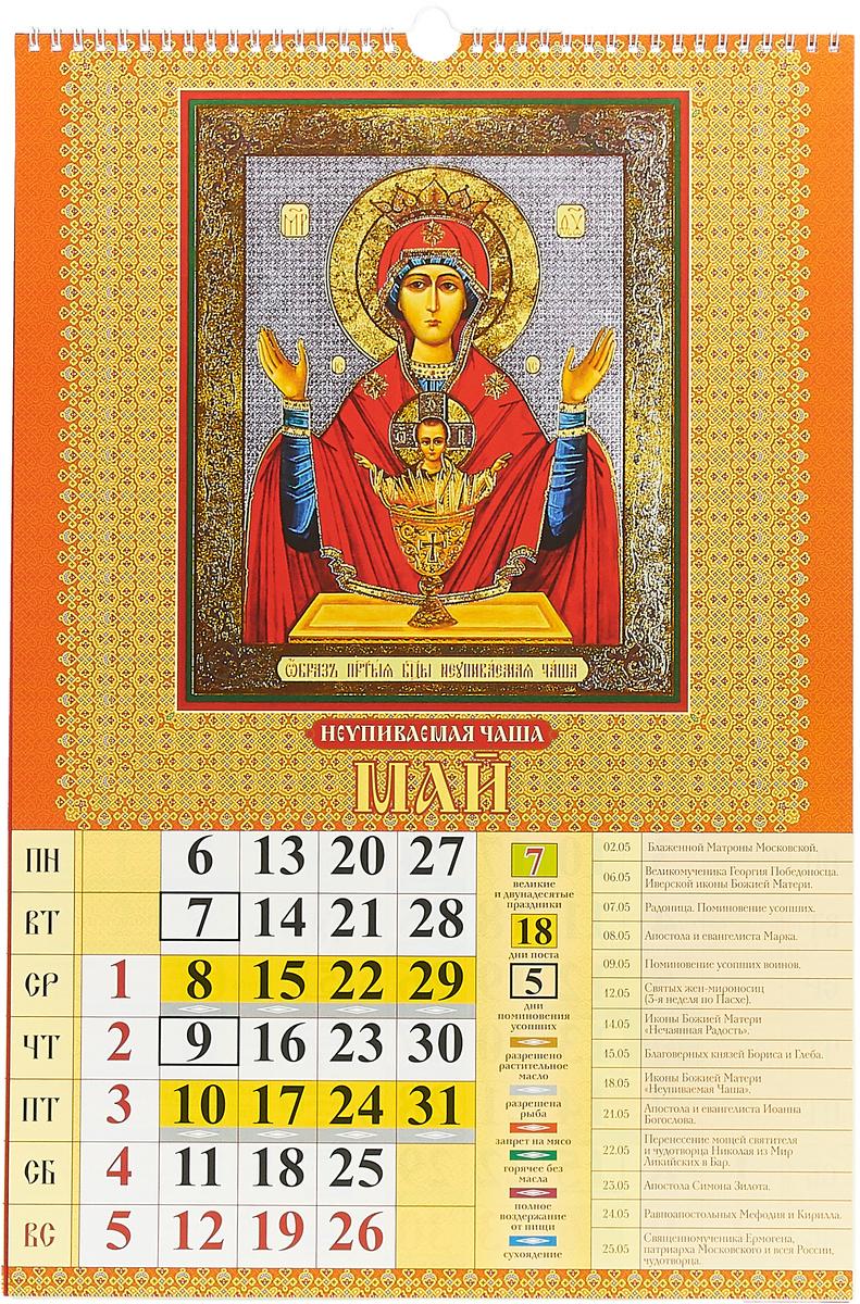 Календарь 2019 (на спирали). Православный календарьрь 2019. Что вкушать в праздники и постные дни.