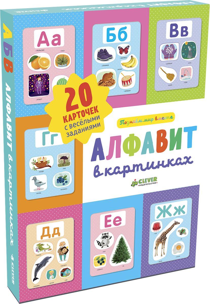 Алфавит в картинках (набор из 20 карточек) винни и его друзья игровой алфавит набор из 33 развивающих карточек