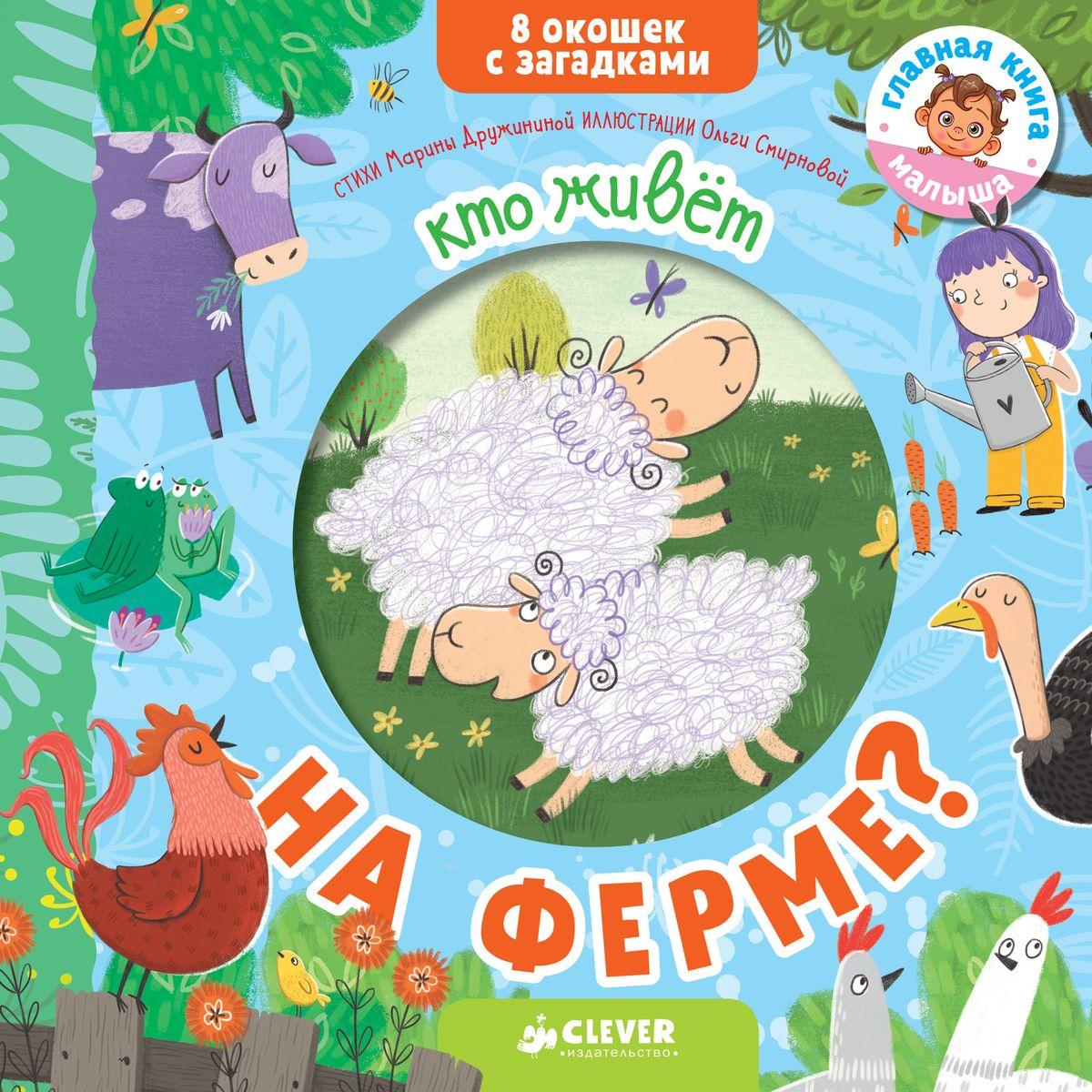 Марина Дружинина Кто живет на ферме? ISBN: 978-5-00115-345-0