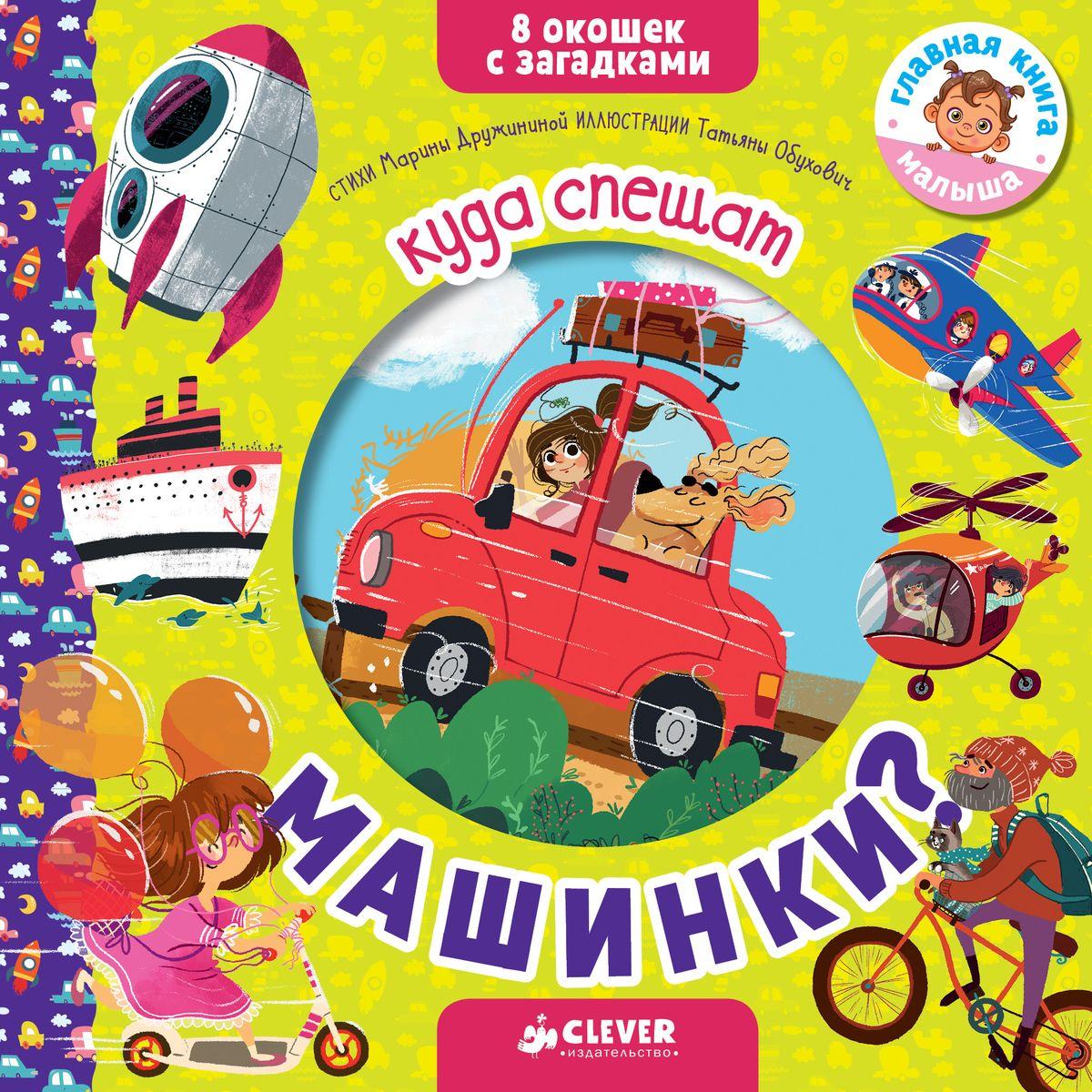 Марина Дружинина Куда спешат машинки? машины tomy john deere трактор monster treads с большими колесами и вибрацией