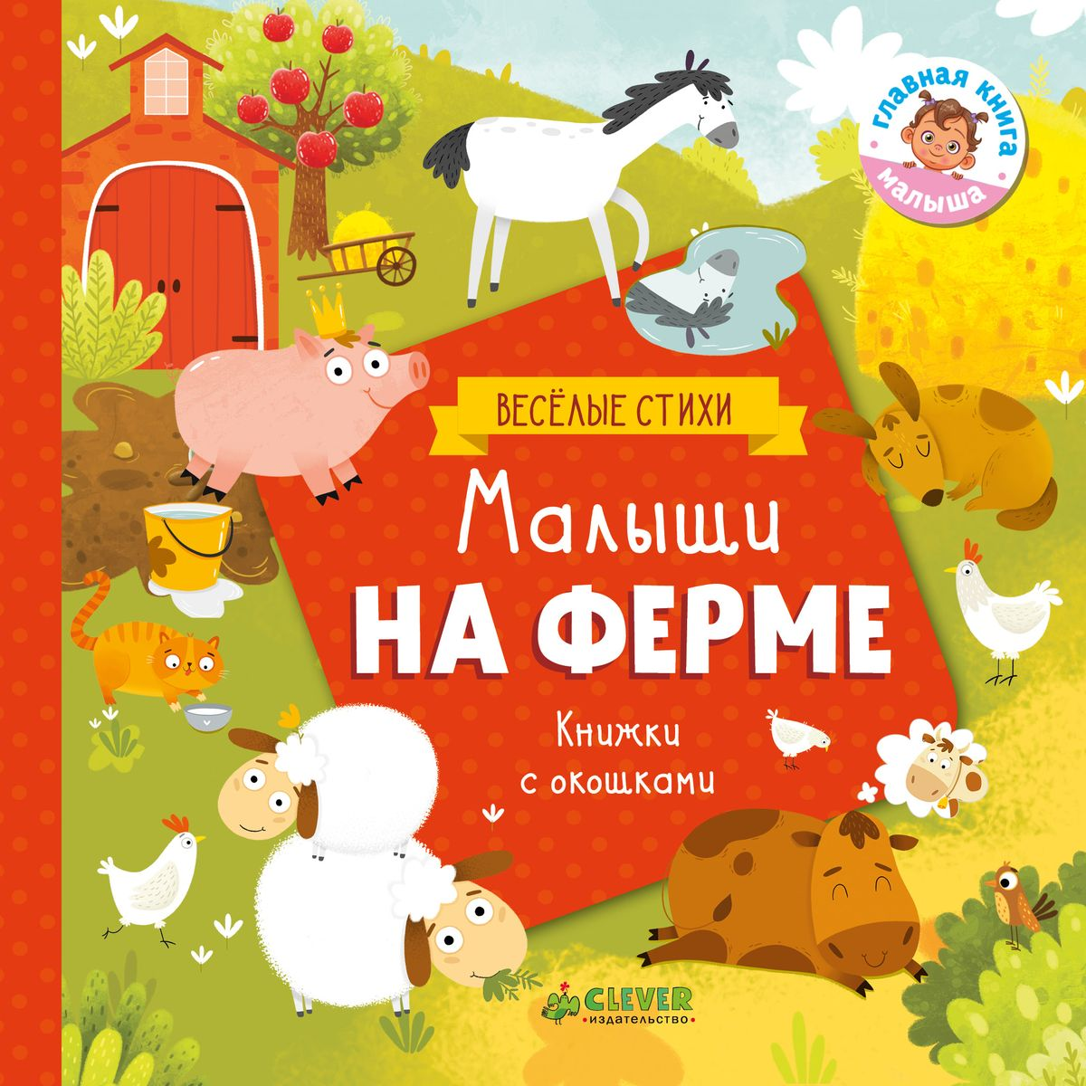 Юлия Шигарова Малыши на ферме ISBN: 978-5-00115-362-7