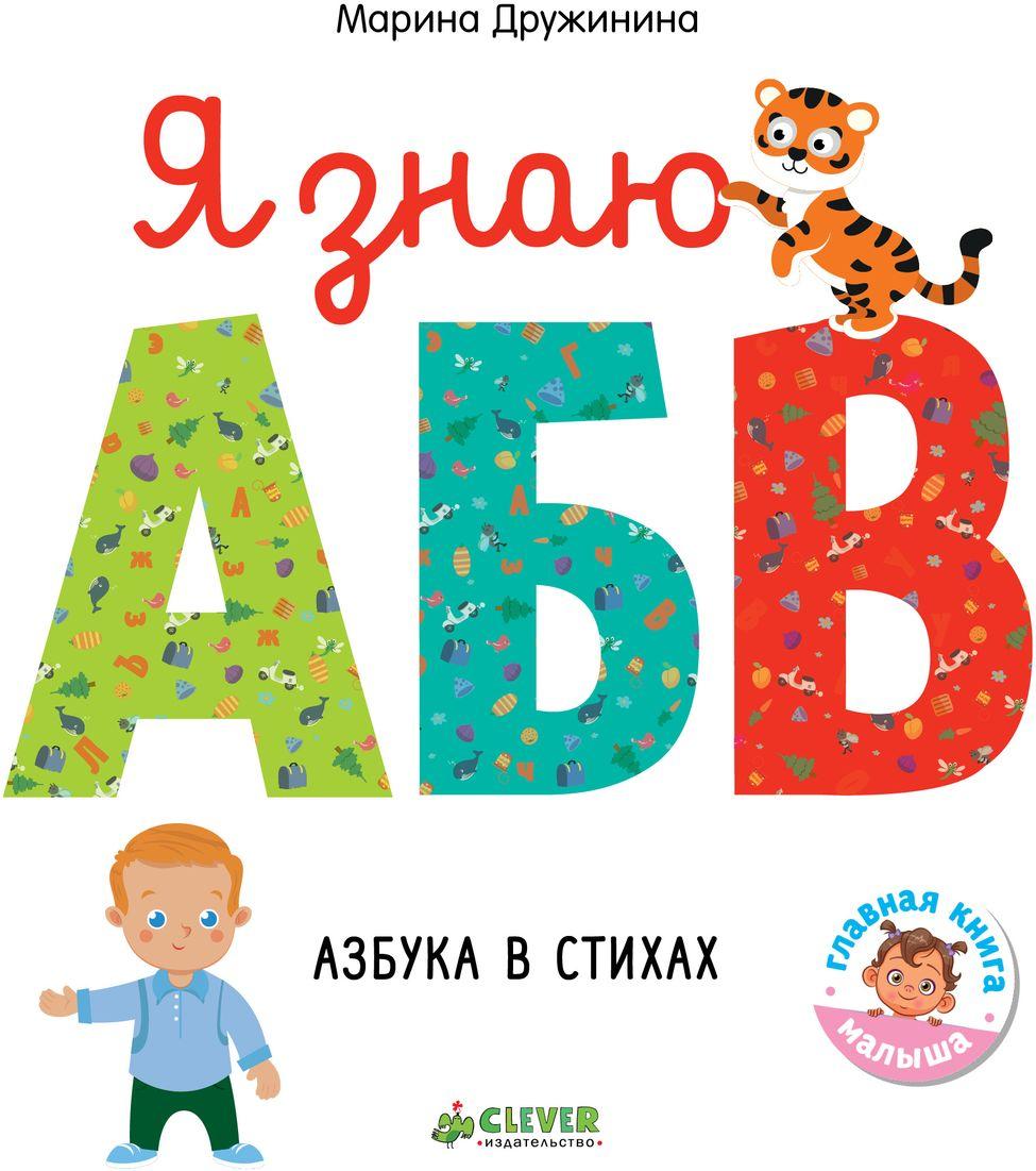 Zakazat.ru: Я знаю А, Б, В. Азбука в стихах. Дружинина Марина