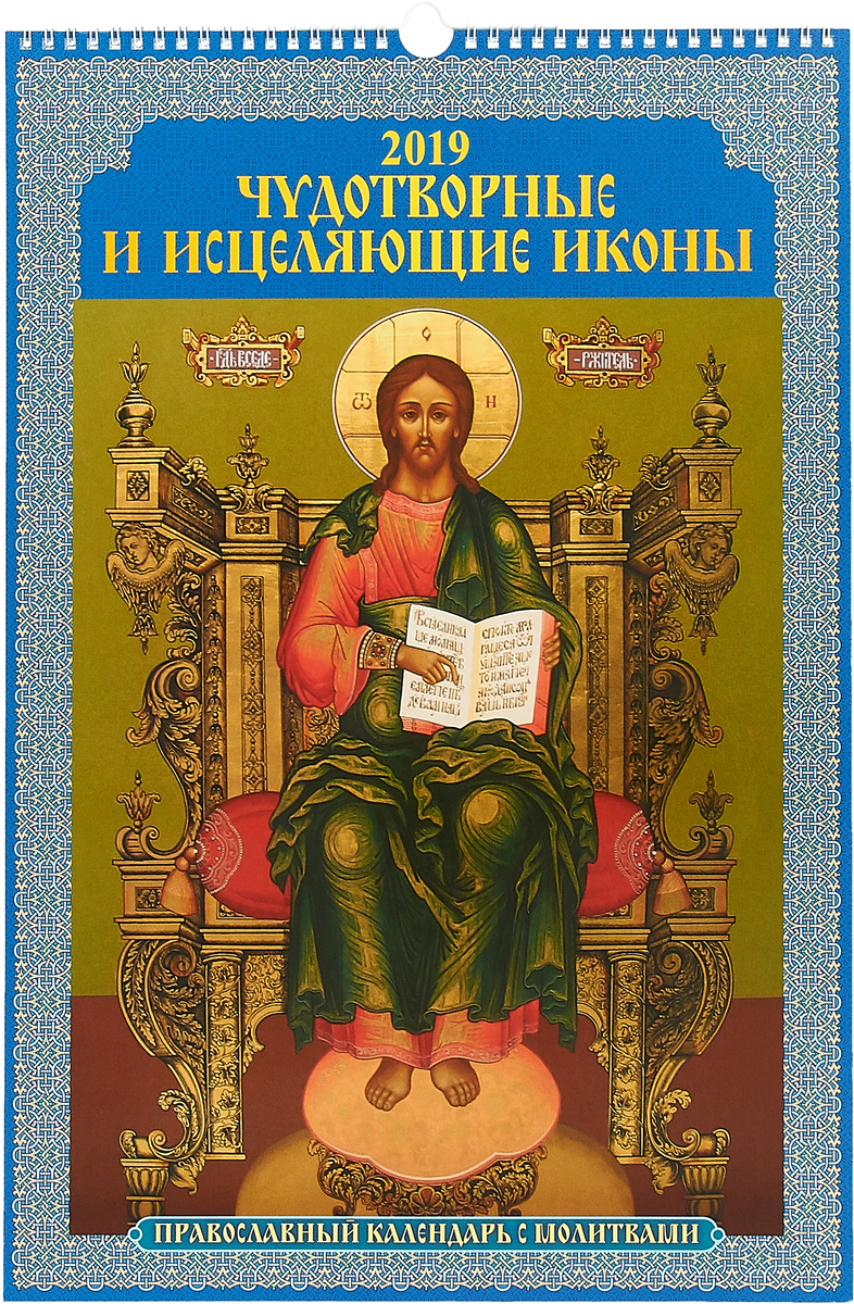 Чудотворные и исцеляющие иконы. Правосланый календарь с молитвами 2019 кондаков н иконы
