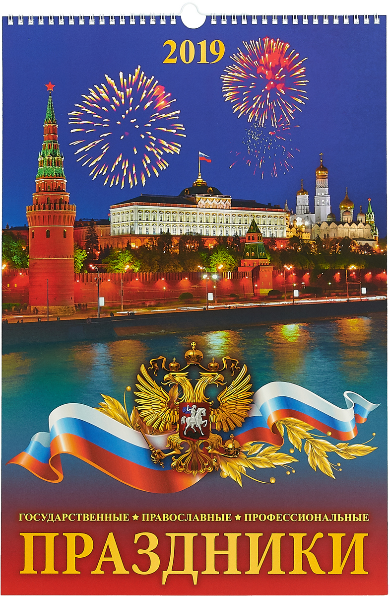 Праздники государственные, православные, профессиональные (320*480). Календарь 2019
