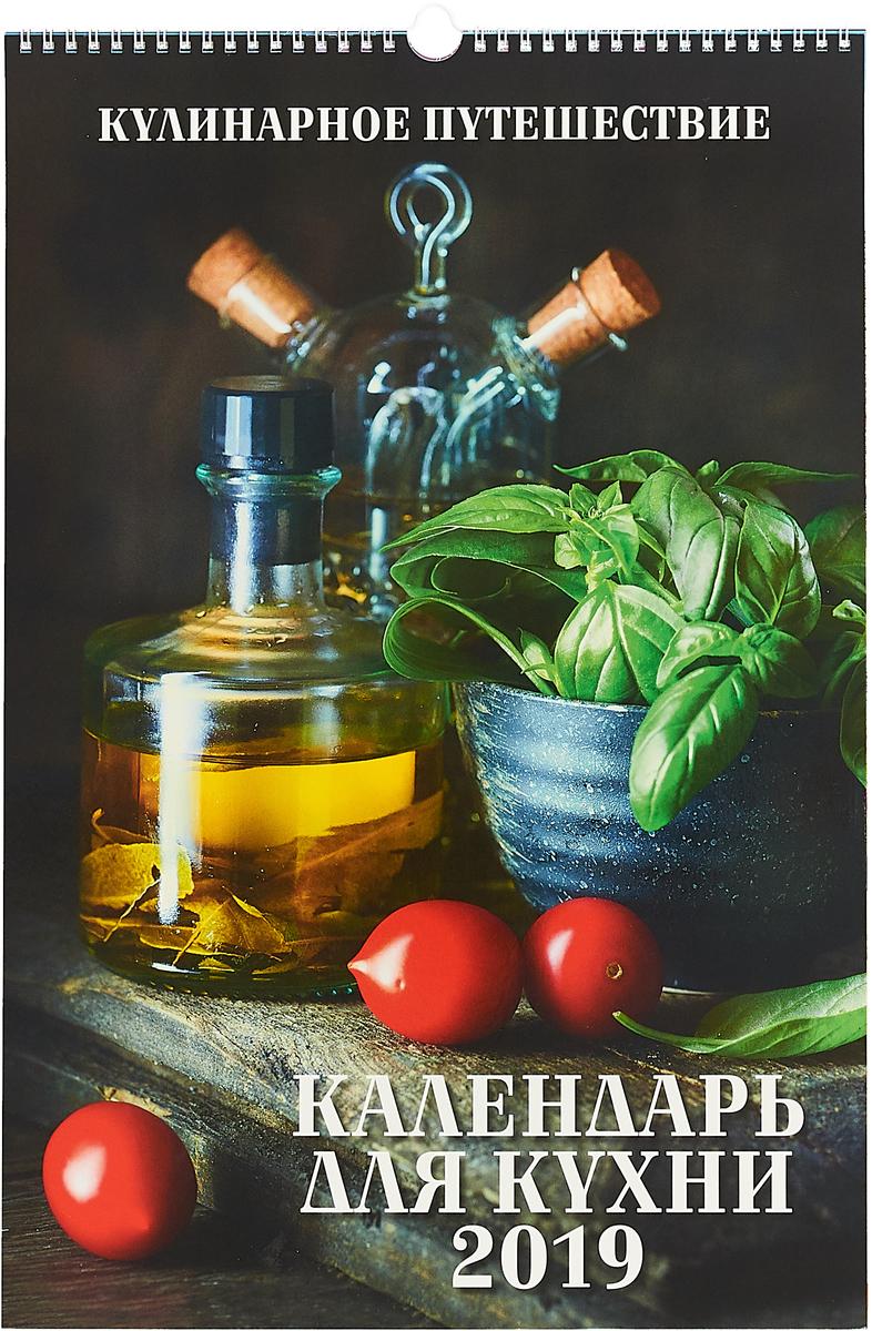 Календарь для кухни. Кулинарное путешествие (320*480). Календарь 2019 календарь для кухни с рецептами 170 250 календарь 2019