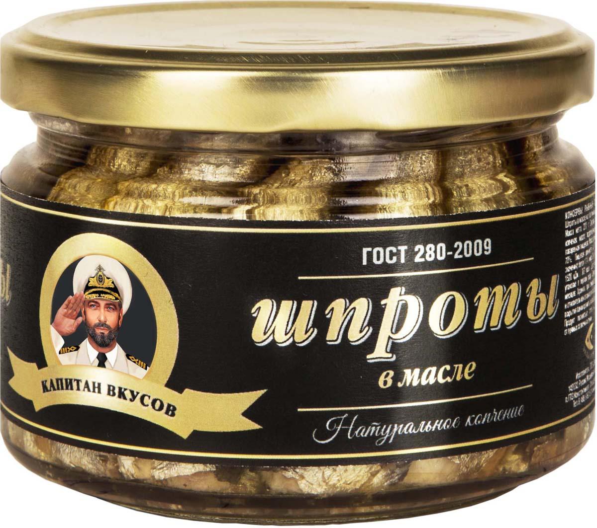 Капитан вкусов Шпроты в масле, 220 г шпроты в масле vzkk ео ключ 160г