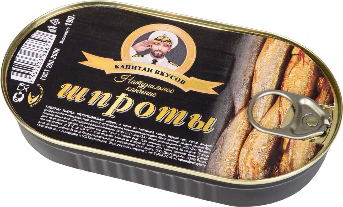 Капитан вкусов Шпроты, 190 г шпроты в масле каждый день 160г