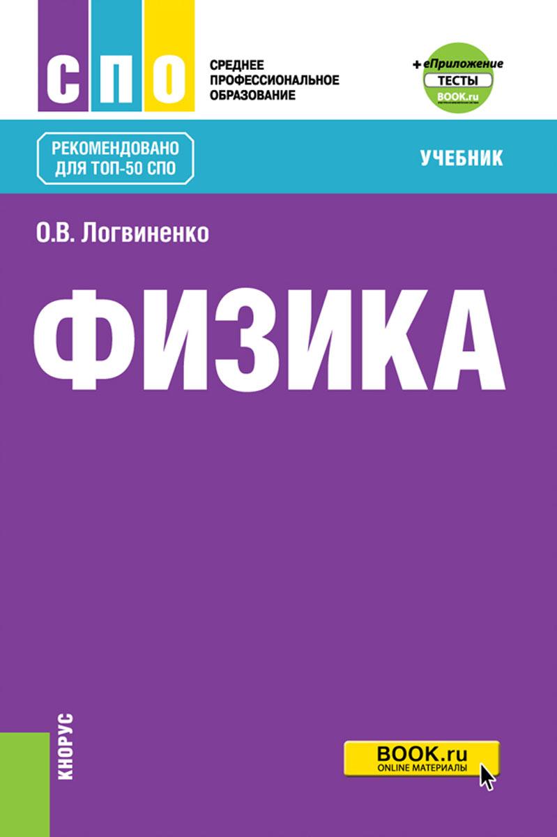 Zakazat.ru: Физика. Учебник. О. В. Логвиненко